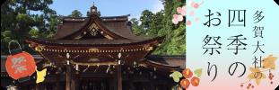 多賀大社の四季のお祭り