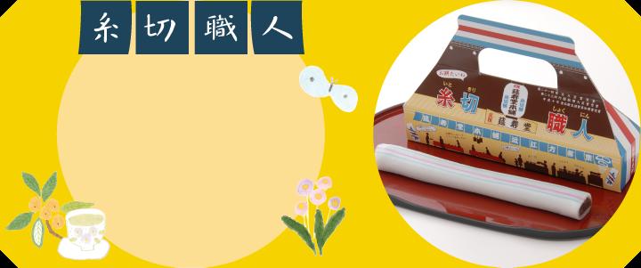 よもぎの糸切餅2ヶ 200円(税込)