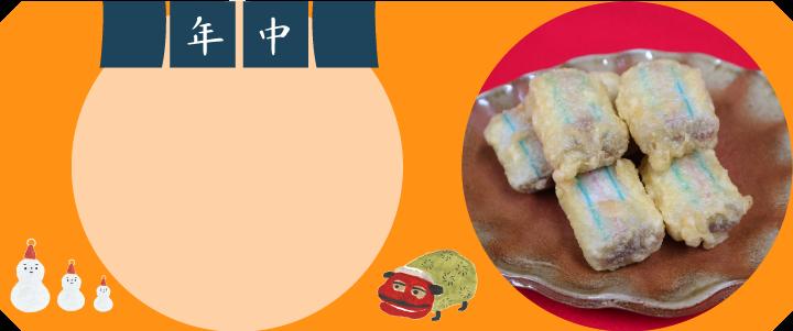 糸切餅のてんぷら 1個90円(税込)
