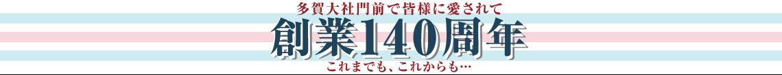 多賀大社門前で皆様に愛されて 創業140周年