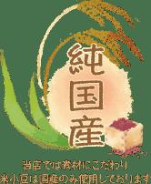 純国産米小豆