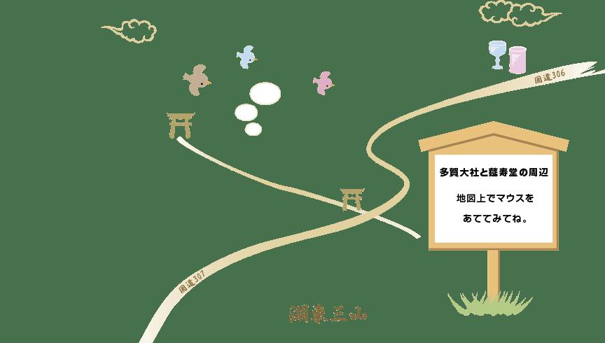 多賀大社と莚寿堂の周辺