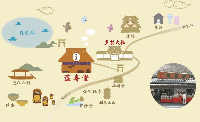 莚寿堂の周辺