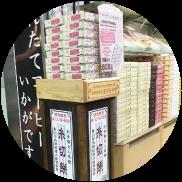 JR東海新幹線米原駅 キオスク