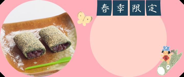 よもぎの糸切餅2ヶ 180円(税込)