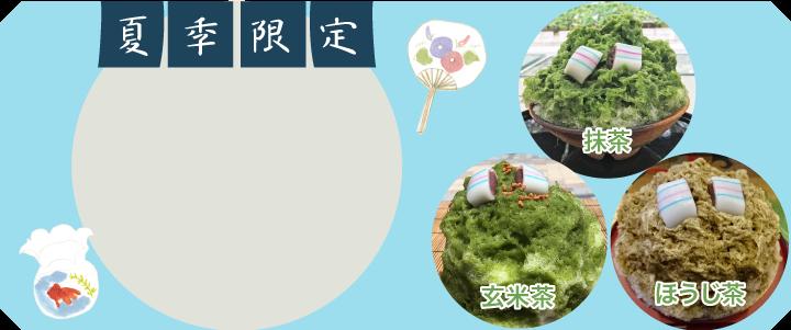 糸切餅氷 550円(税込)