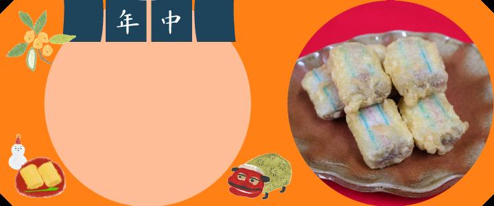 糸切り餅の天ぷら 1個90円(税込)
