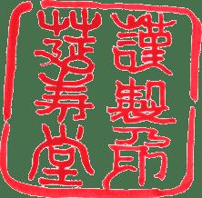 莚寿堂の印